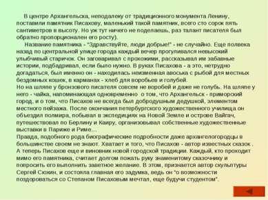 В центре Архангельска, неподалеку от традиционного монумента Ленину, поставил...