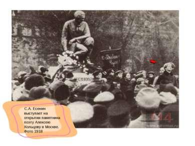 С.А. Есенин выступает на открытии памятника поэту Алексею Кольцову в Москве. ...