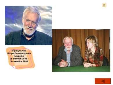 Кир Булычёв Игорь Всеволодович Можейко 18 октября 1934 – 5 сентября 2003