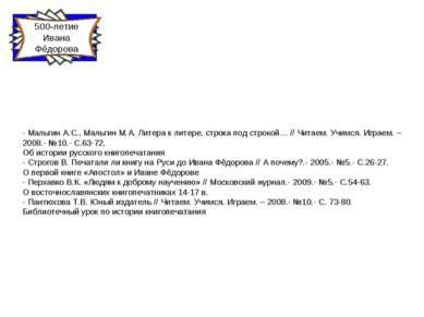 500-летие Ивана Фёдорова - Мальгин А.С., Мальгин М.А. Литера к литере, строка...