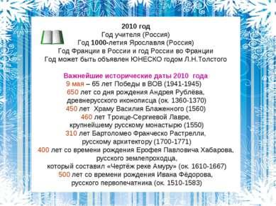 2010 год Год учителя (Россия) Год 1000-летия Ярославля (Россия) Год Франции в...