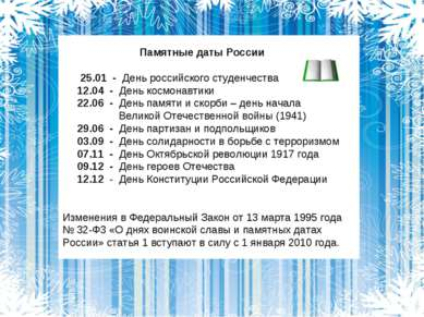 Памятные даты России 25.01 - День российского студенчества 12.04 - День космо...