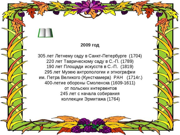 2009 год 305 лет Летнему саду в Санкт-Петербурге (1704) 220 лет Таврическому ...