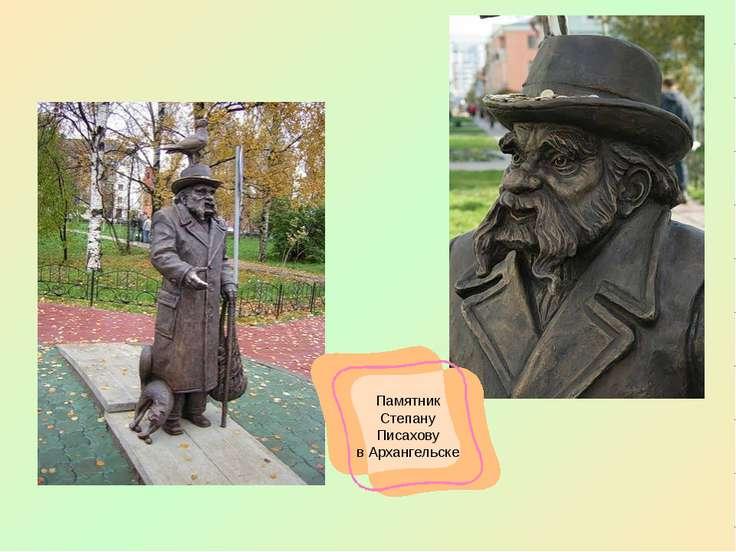 Памятник Степану Писахову в Архангельске