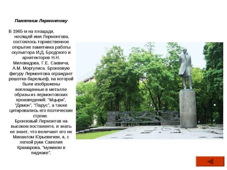 Памятник Лермонтову В 1965-м на площади, носящей имя Лермонтова, состоялось т...