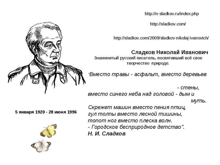http://n-sladkov.ru/index.php 5 января 1920 - 28 июня 1996 http://sladkov.com...