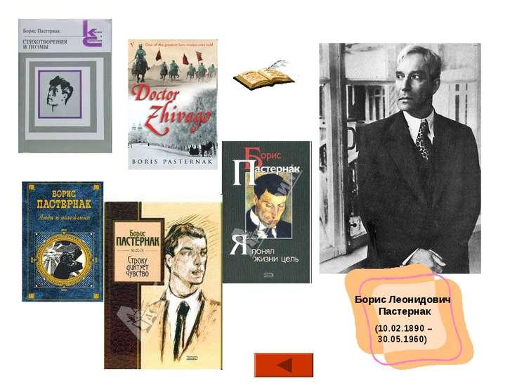 (10.02.1890 – 30.05.1960) Борис Леонидович Пастернак