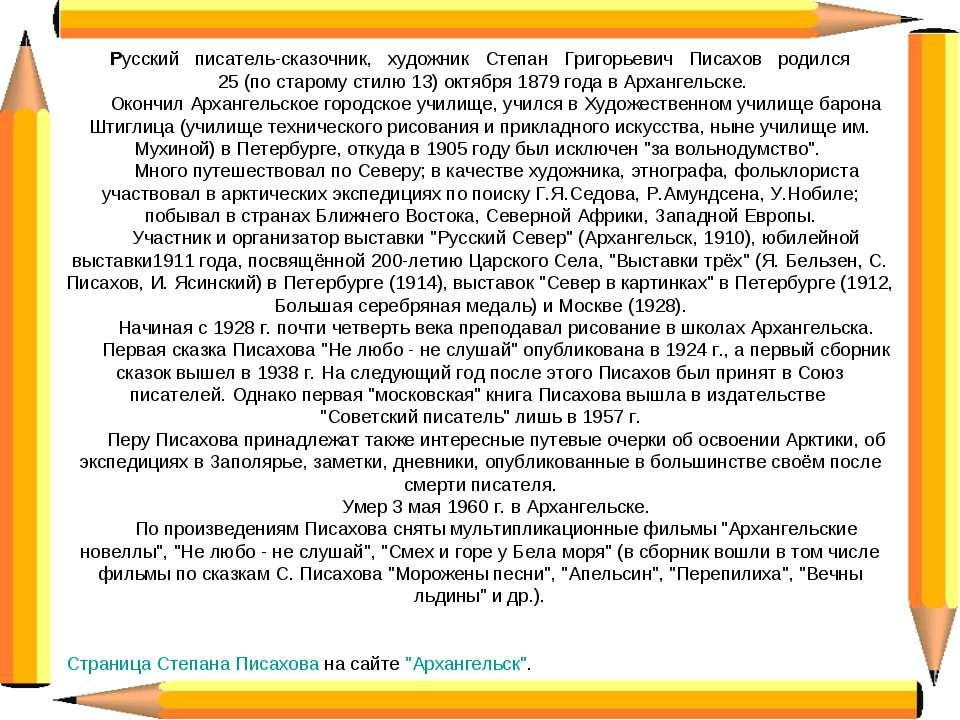 Русский писатель-сказочник, художник Степан Григорьевич Писахов родился 25 (п...