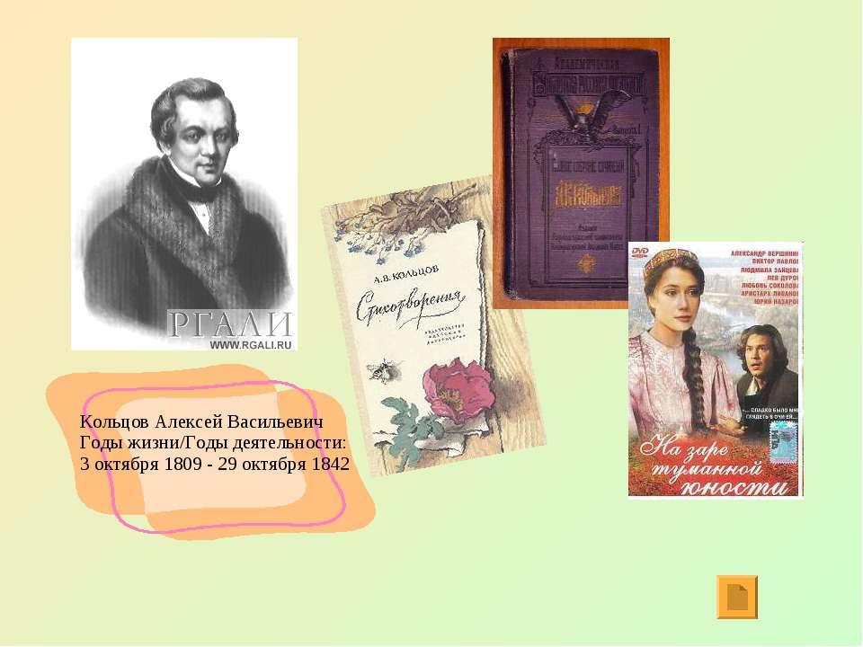 Кольцов Алексей Васильевич Годы жизни/Годы деятельности: 3 октября 1809 - 29 ...