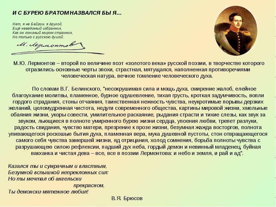 М.Ю. Лермонтов – второй по величине поэт «золотого века» русской поэзии, в...