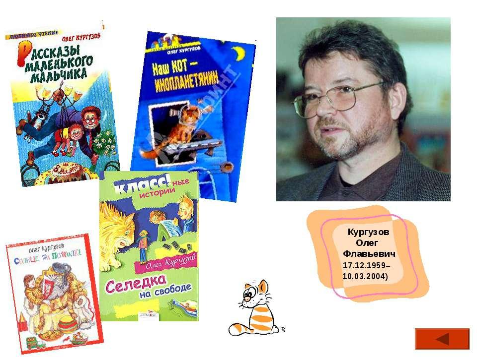 Кургузов Олег Флавьевич 17.12.1959– 10.03.2004)