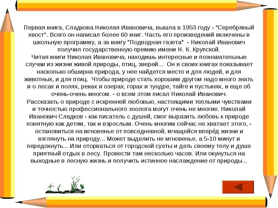 """Первая книга, Сладкова Николая Ивановича, вышла в 1953 году - """"Серебряный хво..."""