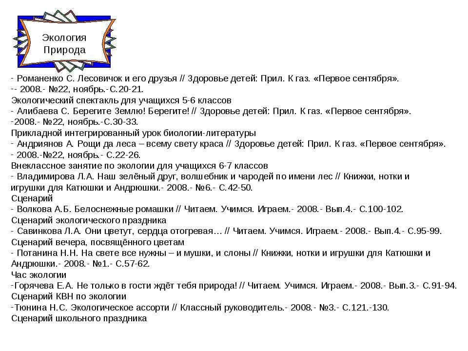 Экология Природа Романенко С. Лесовичок и его друзья // Здоровье детей: Прил....