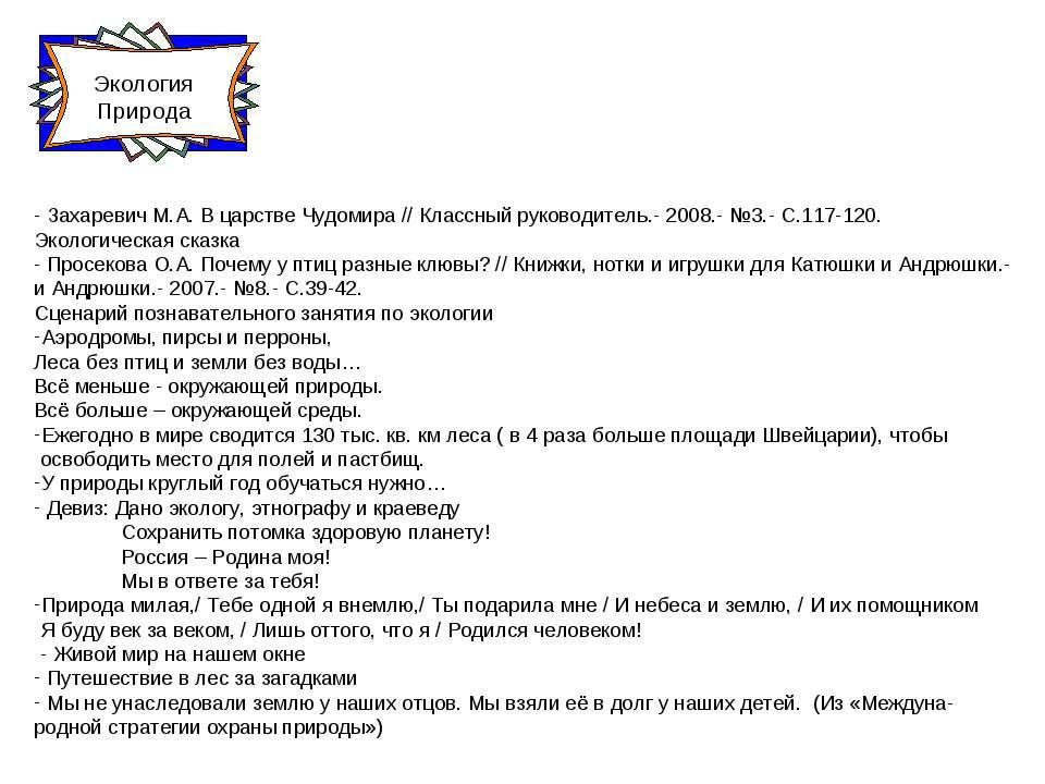 Экология Природа - Захаревич М.А. В царстве Чудомира // Классный руководитель...