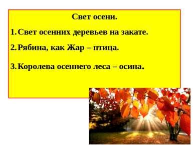 Свет осени. Свет осенних деревьев на закате. Рябина, как Жар – птица. Королев...