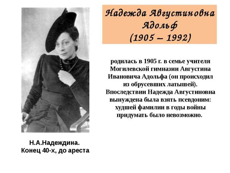 родилась в 1905 г. в семье учителя Могилевской гимназии Августина Ивановича А...