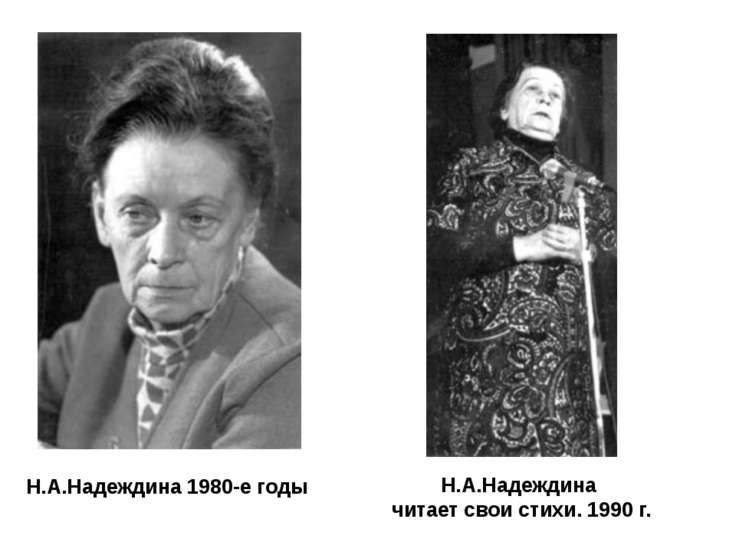Н.А.Надеждина 1980-е годы Н.А.Надеждина читает свои стихи. 1990 г.