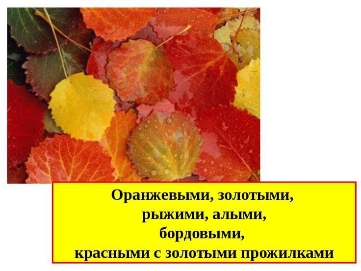 Оранжевыми, золотыми, рыжими, алыми, бордовыми, красными с золотыми прожилками