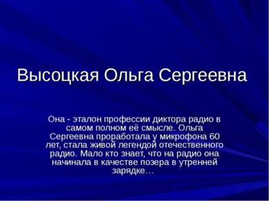 Высоцкая Ольга Сергеевна Она - эталон профессии диктора радио в самом полном ...