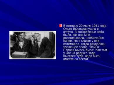 В пятницу 20 июля 1941 года Ольга Высоцкая ушла в отпуск. В воскресенье небо ...