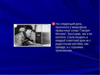 На следующий день, произнося у микрофона привычные слова 'Говорит Москва!', В...