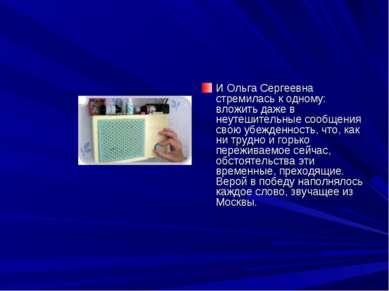 И Ольга Сергеевна стремилась к одному: вложить даже в неутешительные сообщени...