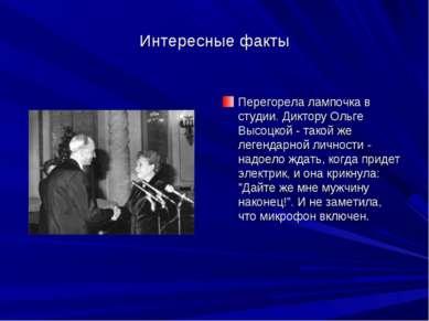 Интересные факты Перегорела лампочка в студии. Диктору Ольге Высоцкой - такой...