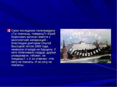 Свою последнюю телепередачу «Ты помнишь, товарищ?» Юрий Борисович записал вме...