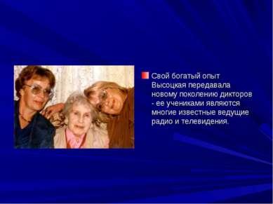 Свой богатый опыт Высоцкая передавала новому поколению дикторов - ее ученикам...