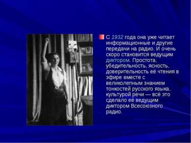 С 1932 года она уже читает информационные и другие передачи на радио. И очень...