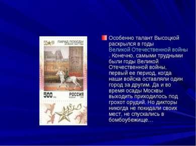 Особенно талант Высоцкой раскрылся в годы Великой Отечественной войны. Конечн...