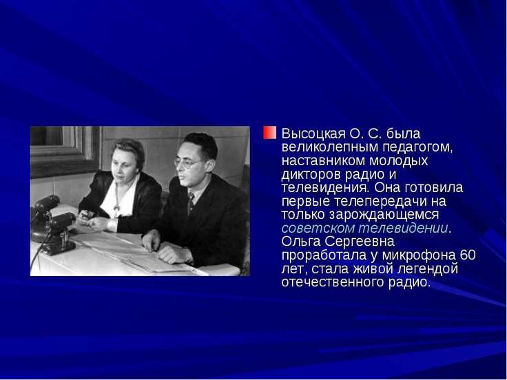 Высоцкая О. С. была великолепным педагогом, наставником молодых дикторов ради...