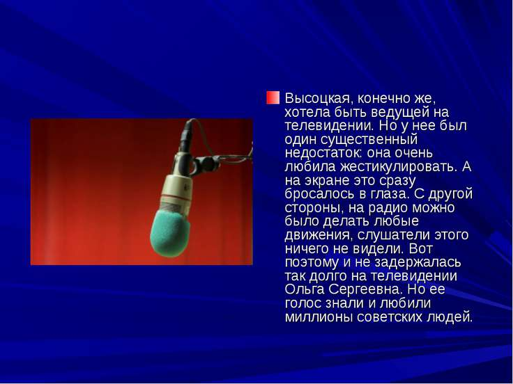 Высоцкая, конечно же, хотела быть ведущей на телевидении. Но у нее был один с...