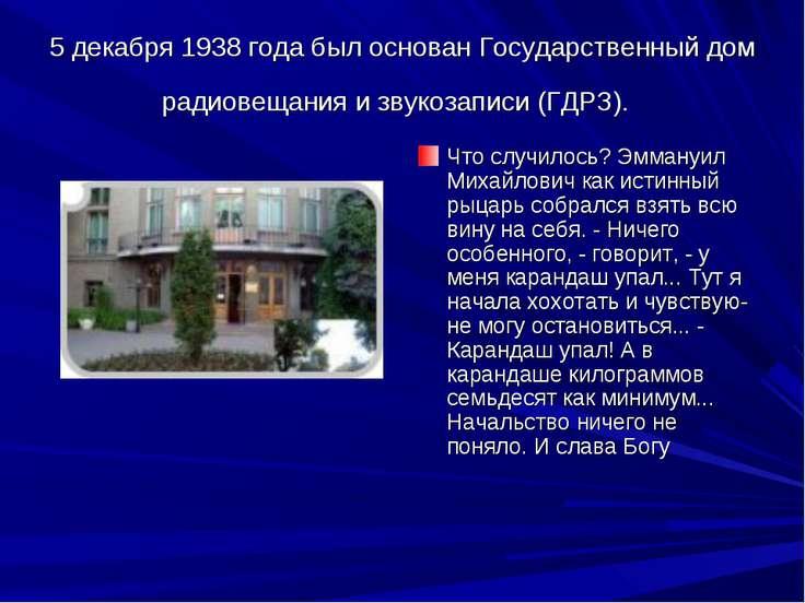5 декабря 1938 года был основан Государственный дом радиовещания и звукозапис...