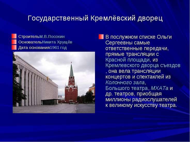 Государственный Кремлёвский дворец СтроительМ.В.Посохин ОсновательНикита Хрущ...