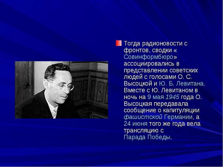 Тогда радионовости с фронтов, сводки «Совинформбюро» ассоциировались в предст...