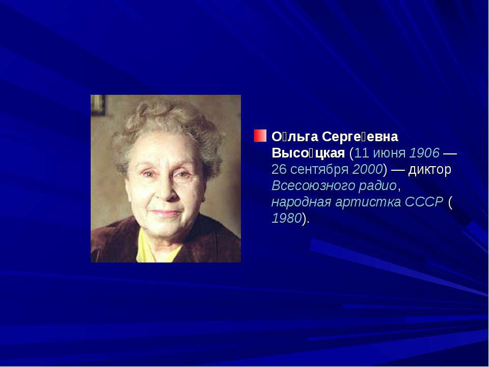 О льга Серге евна Высо цкая (11 июня 1906 — 26 сентября 2000) — диктор Всесою...