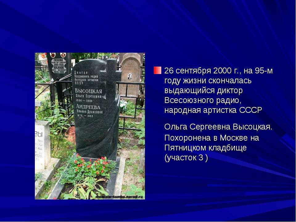 26 сентября 2000 г., на 95-м году жизни скончалась выдающийся диктор Всесоюзн...