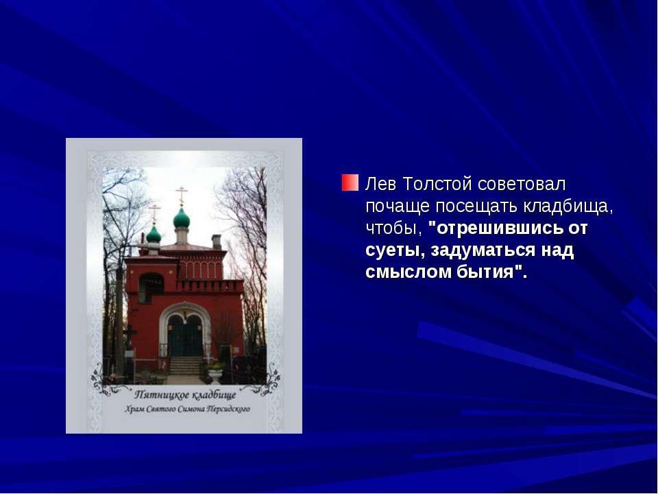 """Лев Толстой советовал почаще посещать кладбища, чтобы, """"отрешившись от суеты,..."""