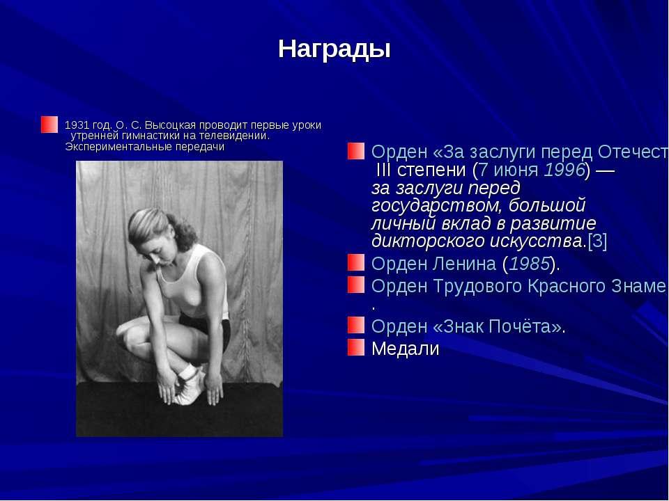 Награды 1931 год. О. С. Высоцкая проводит первые уроки утренней гимнастики на...
