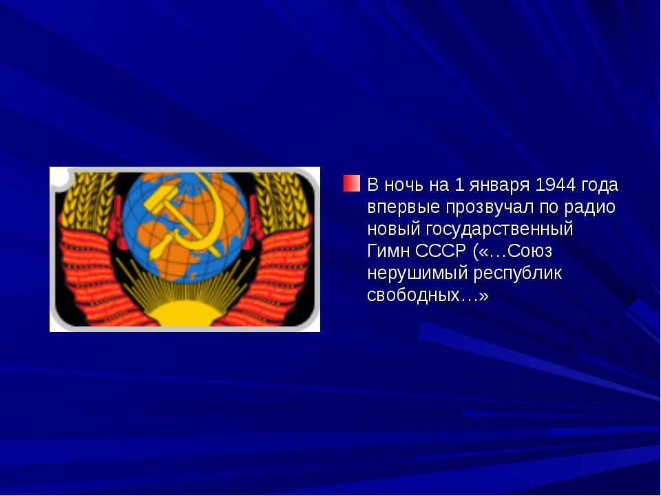 В ночь на 1 января 1944 года впервые прозвучал по радио новый государственный...