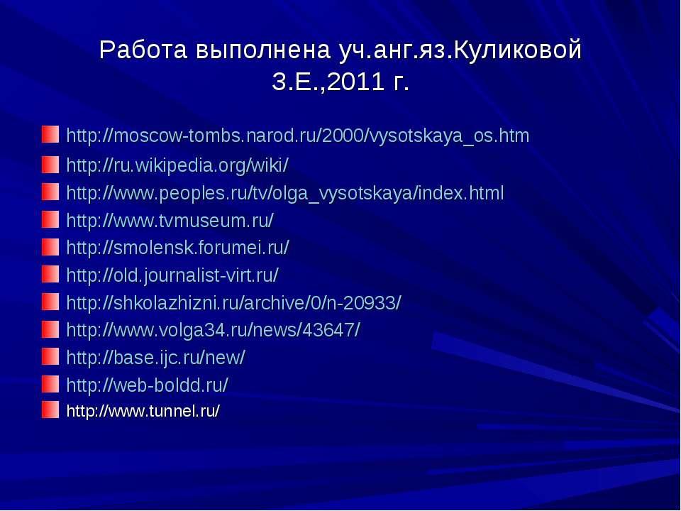 Работа выполнена уч.анг.яз.Куликовой З.Е.,2011 г. http://moscow-tombs.narod.r...