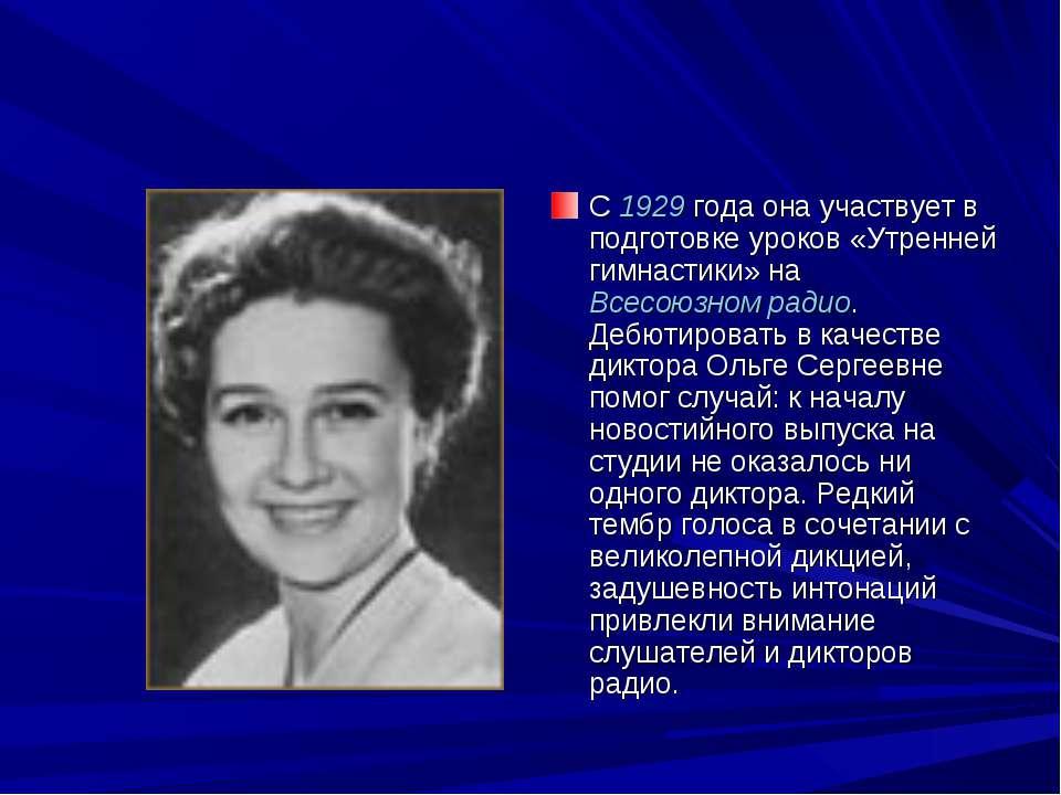 С 1929 года она участвует в подготовке уроков «Утренней гимнастики» на Всесою...