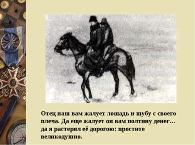 Отец наш вам жалует лошадь и шубу с своего плеча. Да еще жалует он вам полтин...