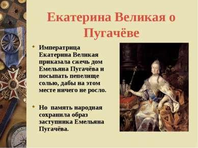 Екатерина Великая о Пугачёве Императрица Екатерина Великая приказала сжечь до...