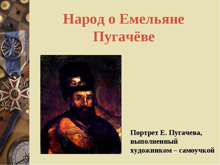 Народ о Емельяне Пугачёве Портрет Е. Пугачева, выполненный художником – самоу...