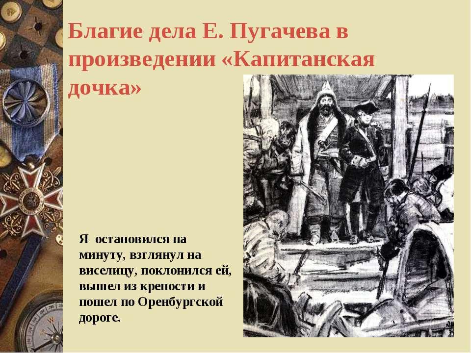 Благие дела Е. Пугачева в произведении «Капитанская дочка» Я остановился на м...