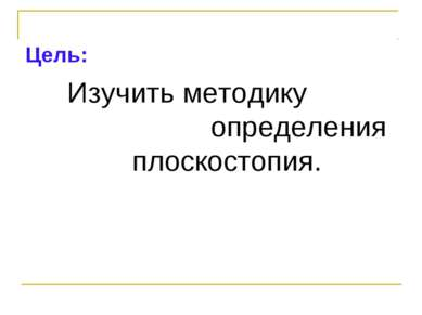 Цель: Изучить методику определения плоскостопия.