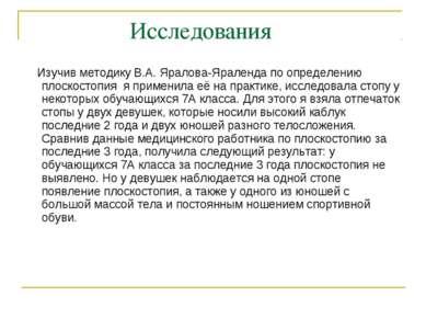 Изучив методику В.А. Яралова-Яраленда по определению плоскостопия я применила...