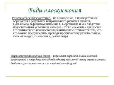 Рахитическое плоскостопие – не врожденное, а приобретенное, образуется в резу...